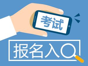 2019年上海成人高考预报名