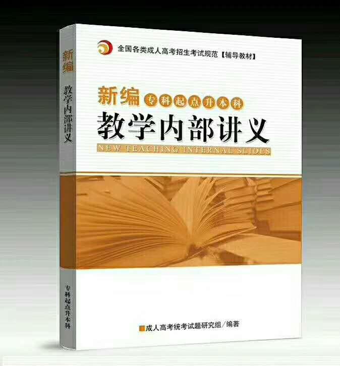 上海成人高考医学综合该如何复习呢?
