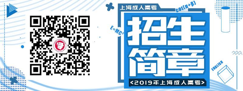 上海专升本分数线及院校排名情况