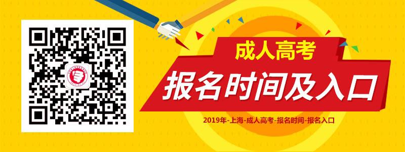 上海成人高考报名时间条件流程及入口
