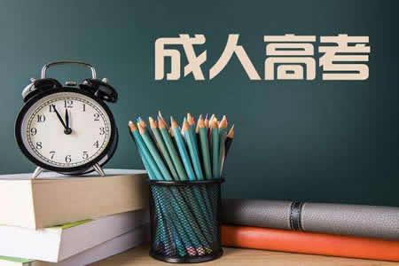 2019江苏成人高考各地市预报名入口