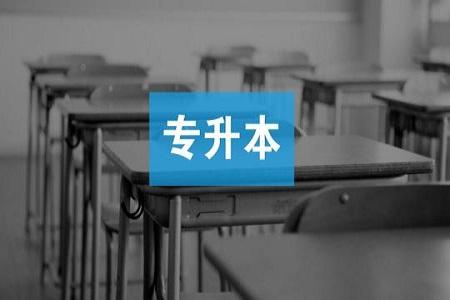 上海成人高考专升本