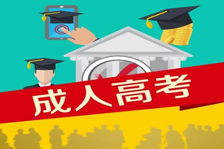 2019江苏成人高考专升本考试科目