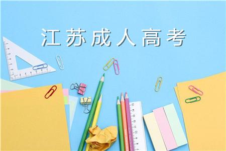 江苏成人高考艺术设计专业主要课程