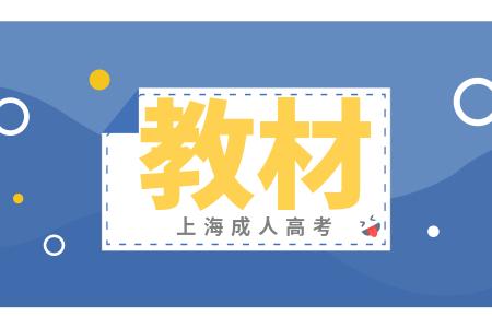 上海成人高考复习资料如何自行选择?