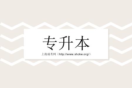 上海成人高考专升本验证流程