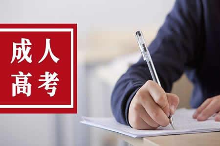 2019年湖南成人高考为什么要预报名
