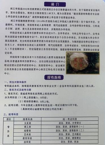 2019年闽江学院成人高考招生简章