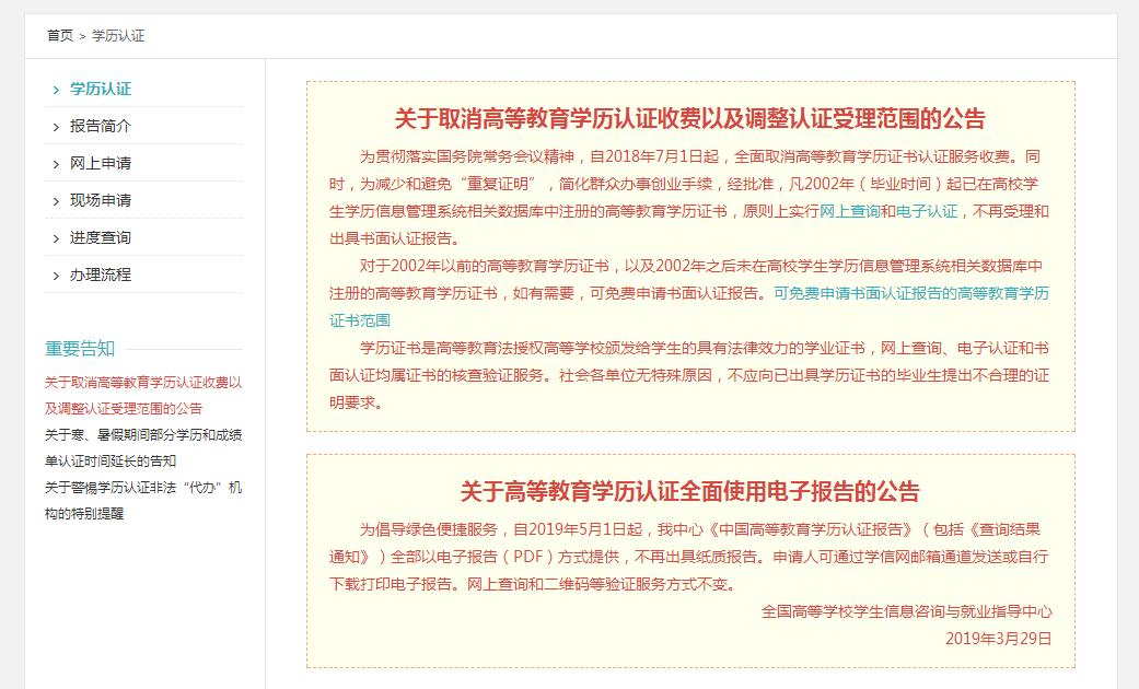 """学信网改版,彻底终结成人教育""""花钱买证""""时代!"""