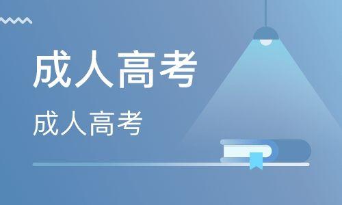 上海成人高考考試科目-計算機科學與技術-專升本