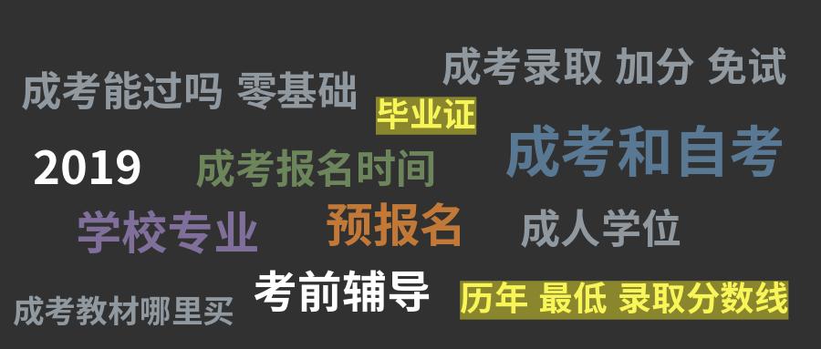 报考须知:7月份上海成人高考主要事件