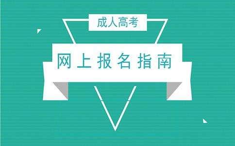 上海成人高考报名时间