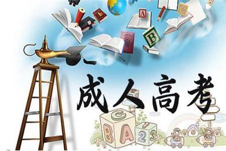 2019年浙江成人高考考情分析
