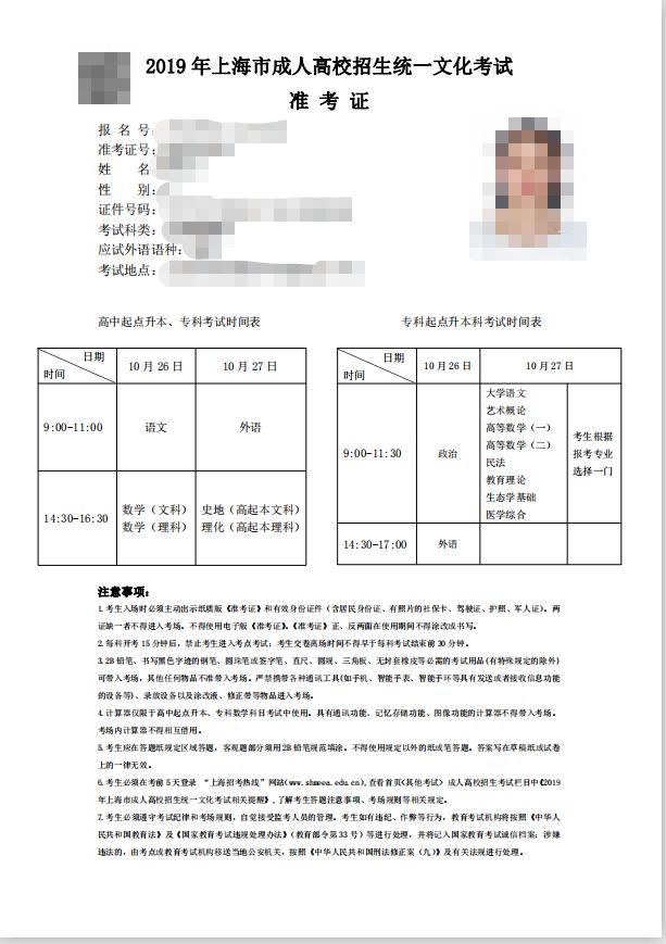 上海成人高考准考证打印
