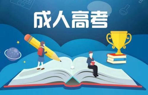 2019年福建成人高考中作弊会怎么处理呢?