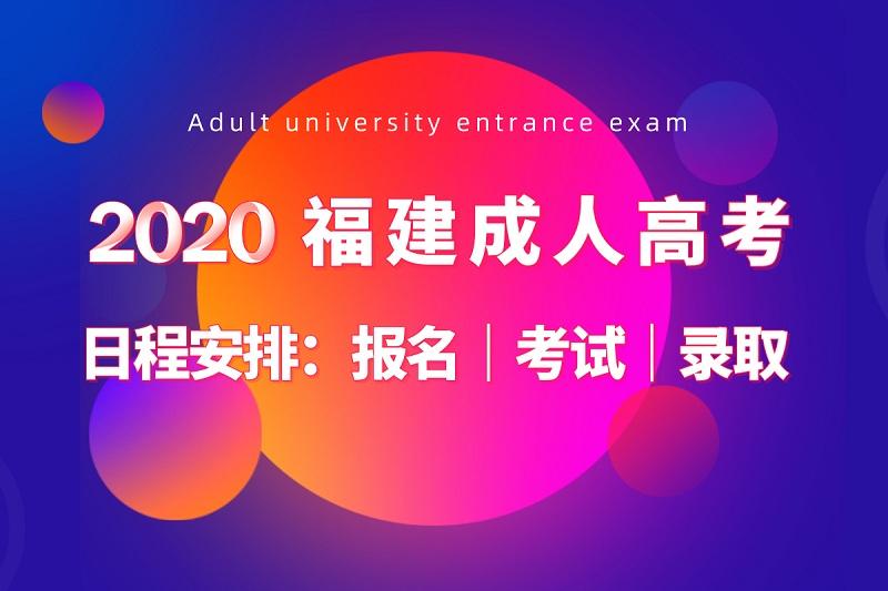 2020年福建成人高考时间安排