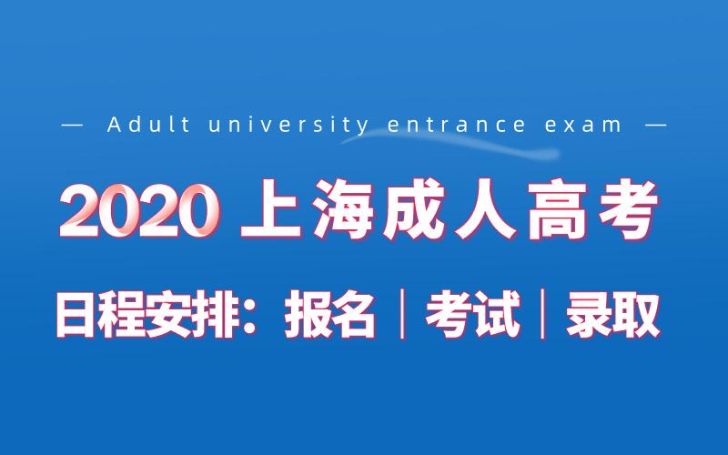 2020年上海成人高考时间安排