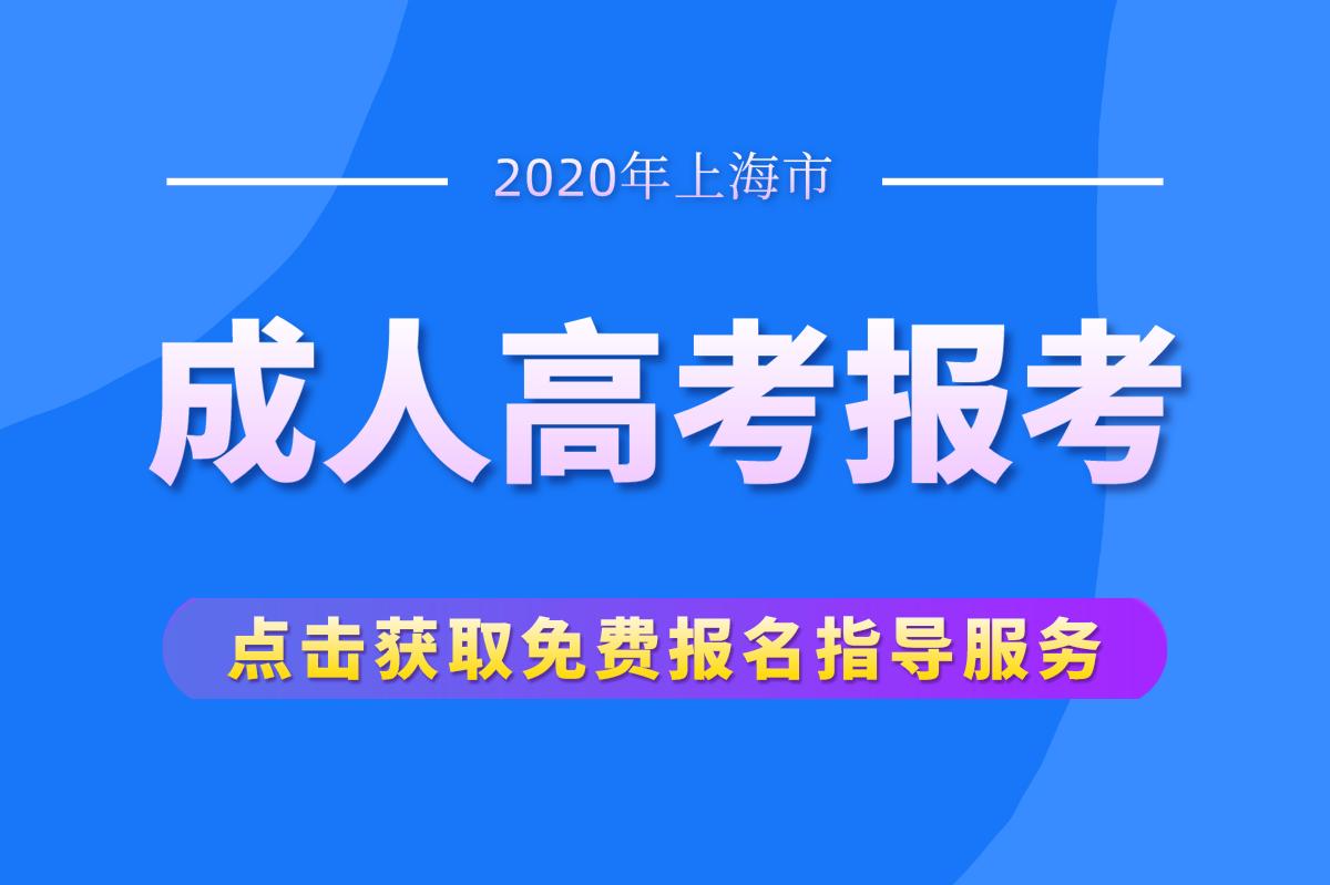 2020年应该这样了解上海成人高考