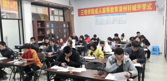 三明学院2020级成人高等教育新生顺利开学