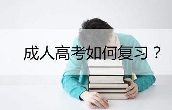 2020年福建成人高考专升本《高数一》考点