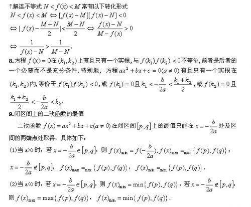 福建省成人高考:2020年高起点《数学》常用公式