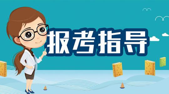 上海成人高考适合哪些人报名参加呢?