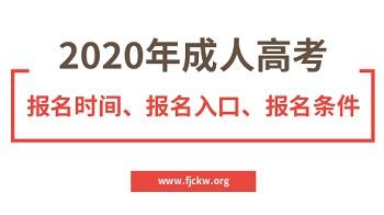 2020年福建成人高考报名时间、报名入口、报名条件