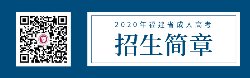 2020年福建省成人高考招生简章