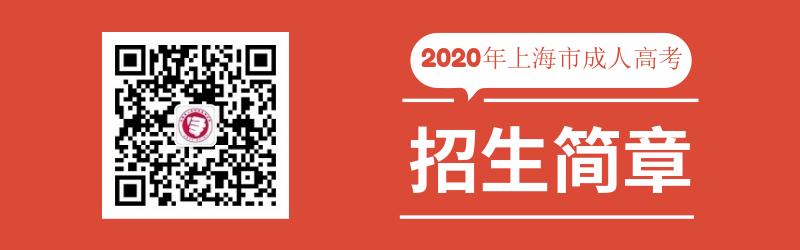 2020年复旦大学成人高考招生简章