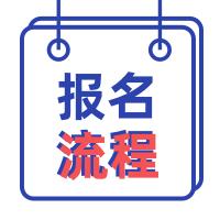 2020年上海成人高考报名步骤