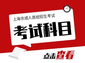上海成人高考考试科目-电子科学与技术-专升本专业