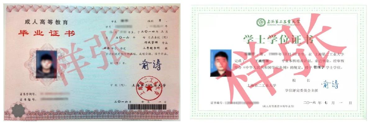 关于上海成考毕业及证书发放!