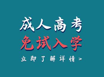 上海市成人高考免试入学