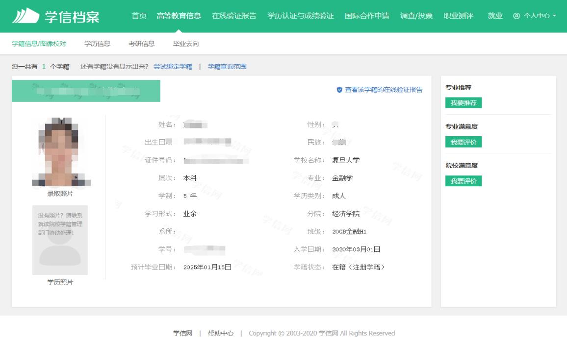 2020级上海成考新生学籍可以查询了!