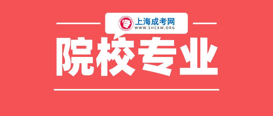 上海成人高考学校专业选择的注意事项!