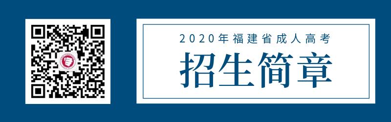 福建师范大学2020年成人高考招生简章(更新版)
