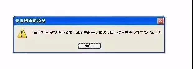 【解读】福建成人高考报名有名额限制吗?