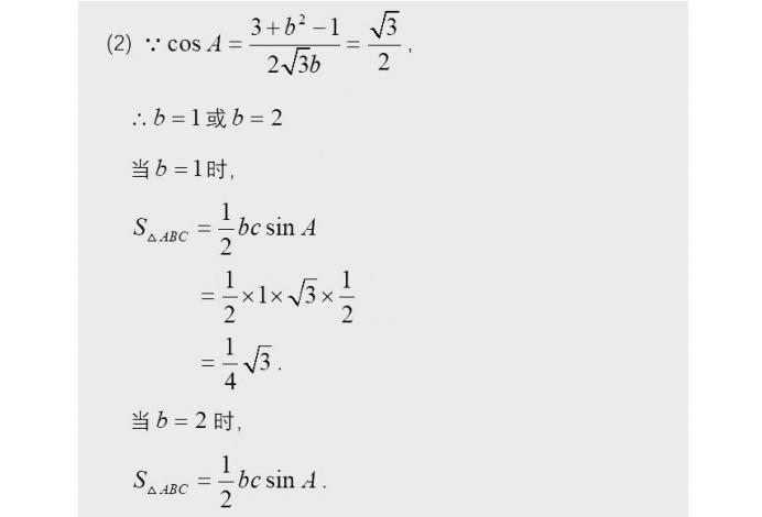 2020年成人高考高起点《数学》答案