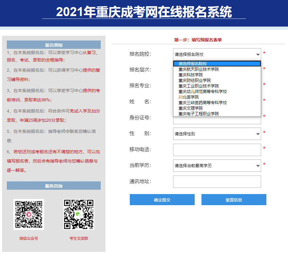 2021年重慶成人高考指導報名入口