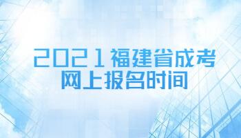 2021福建省成考网上报名时间