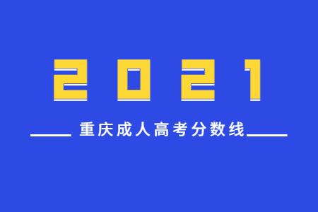 2021重庆成人高考分数线及历年录取分数线一览