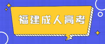 福建省成人高考